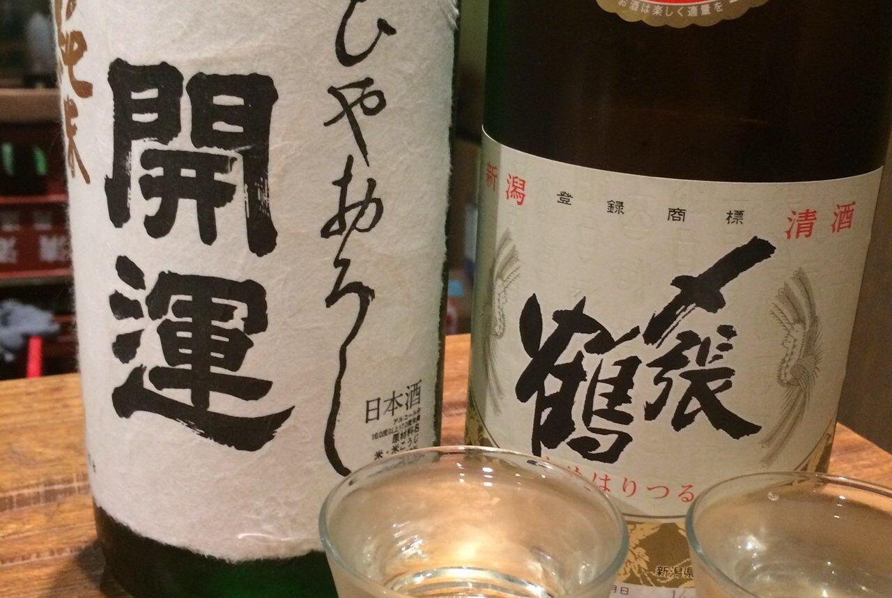 日本酒専門店 采