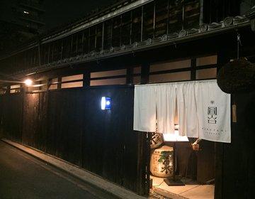 米蔵をリノベーションした日本酒バー「圓谷」で大人デートしよう♩