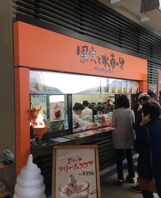 山田SA(下り)(大分自動車道)