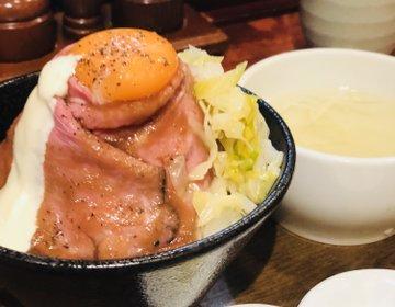 【秋葉原ランチ】極上ローストビーフ丼に舌がとろけた
