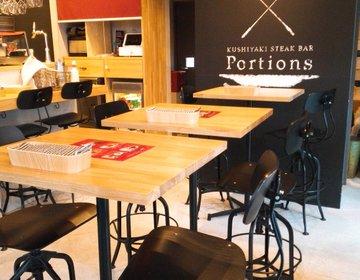 銀座の新店肉バルで、豚ではなく牛カルビの生姜焼きが食べられる「Portions」