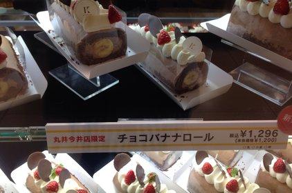 洋菓子 きのとや 丸井今井店