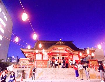 【まだ間に合う・新宿花園神社の祭「花園神社例大祭」】夜の神社は夜風が気持ち良くておいしいものいっぱい