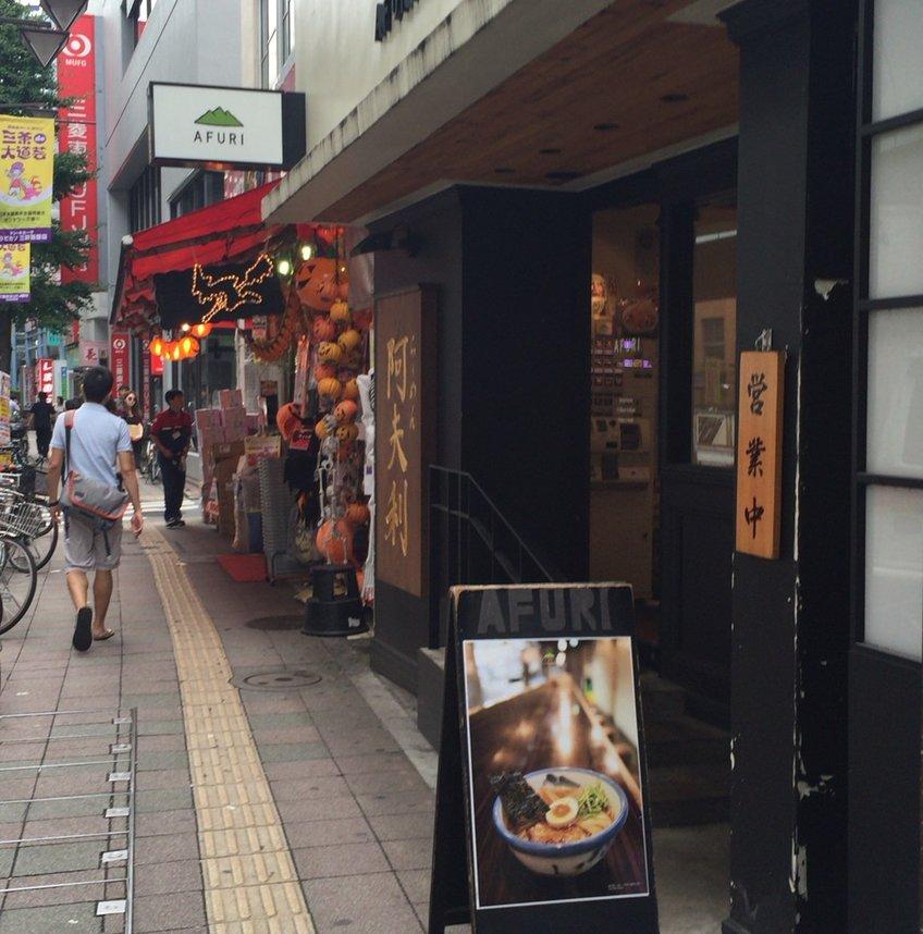 AFURI 三軒茶屋