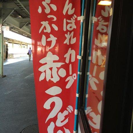 麺屋台 我馬 広島駅北口店