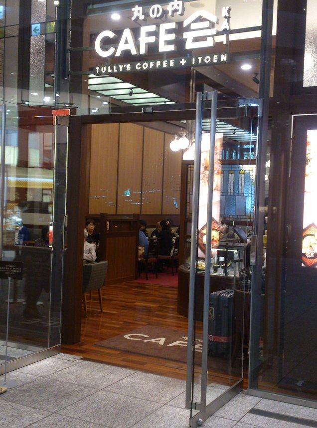 丸の内 CAFE 会