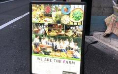 我们是农场惠比寿