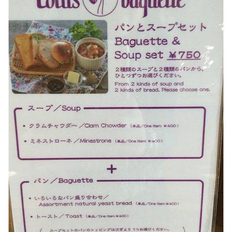 Lotus baguette
