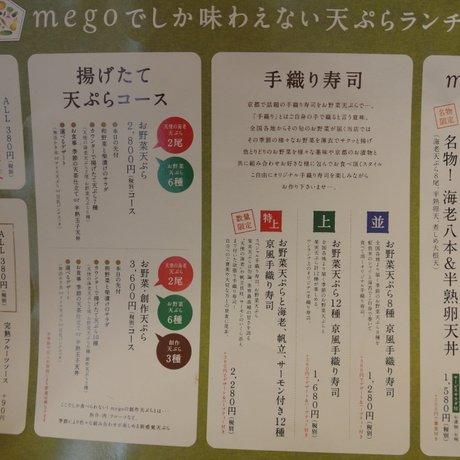 カウンターお野菜天ぷら mego