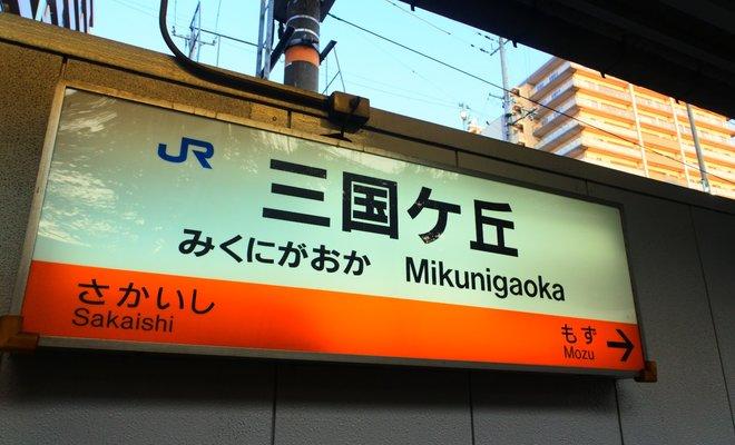 三国ケ丘駅(大阪府)