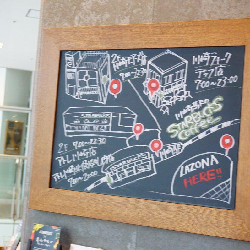 スターバックスコーヒー ラゾーナ川崎店
