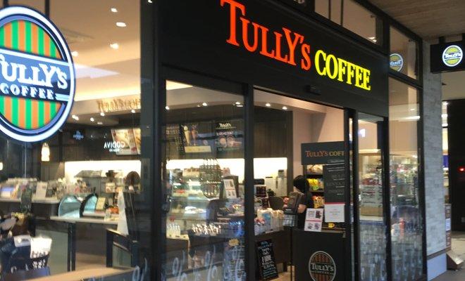 タリーズ コーヒー 軽井沢プリンスショッピングプラザ店