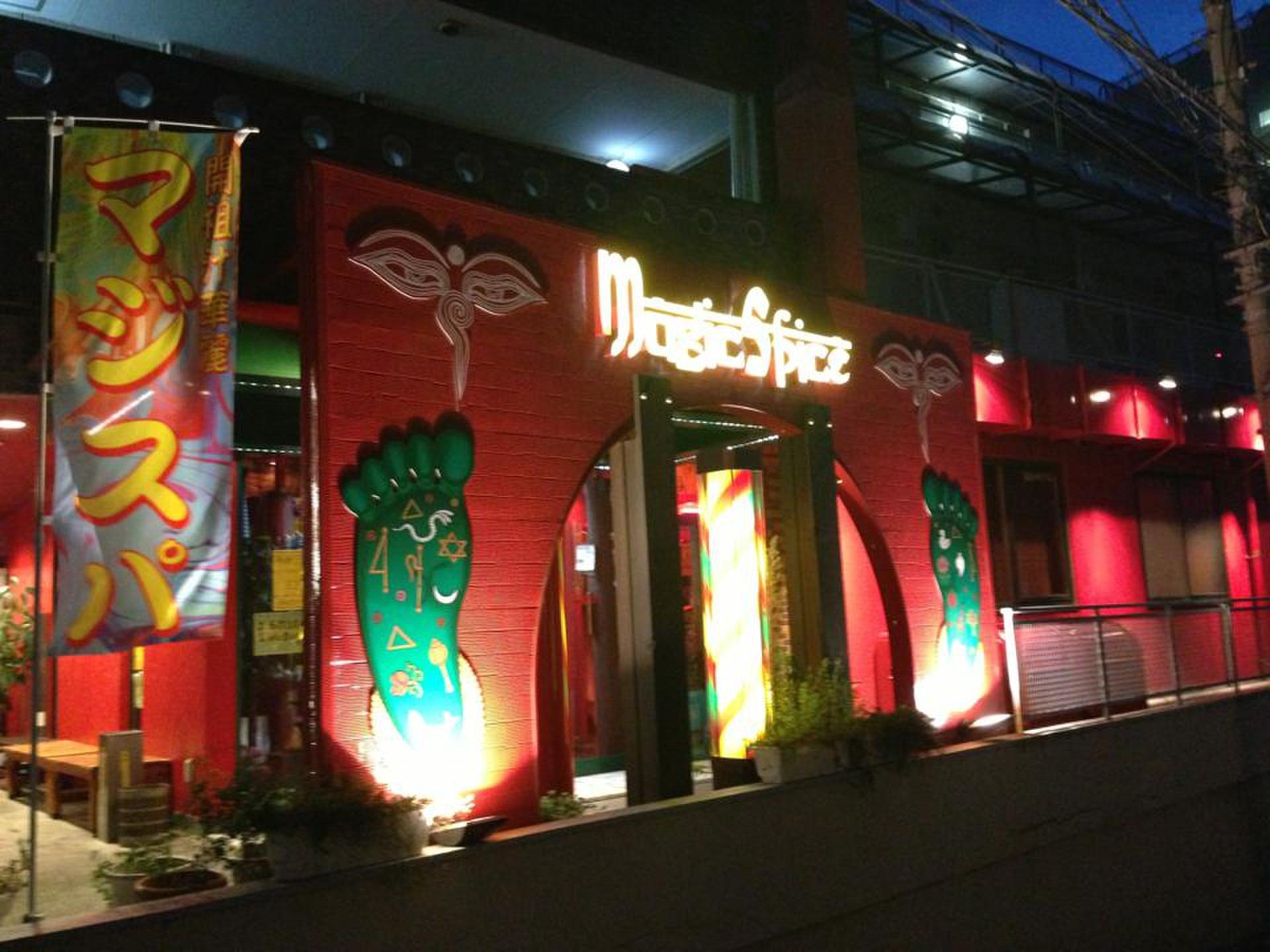 【元祖スープカレーのお店】あの有名な俳優も通う、下北沢で一番美味しい カレー屋「マジックスパイス」