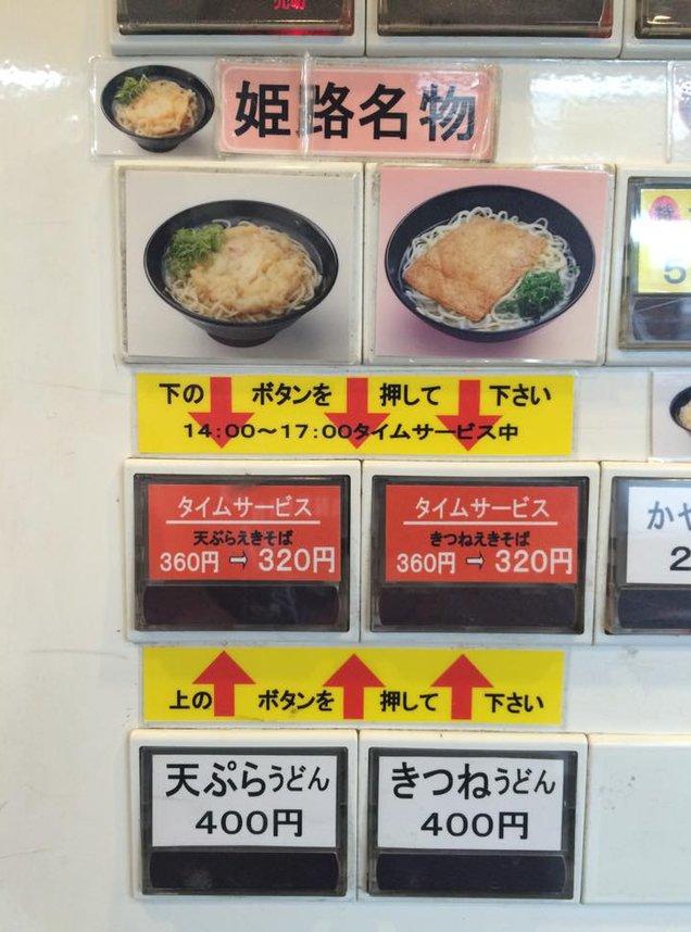 えきそば 姫路駅店