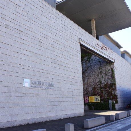 兵庫県立美術館
