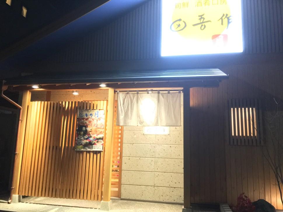 日本一美味しいだし巻き卵だと思っている。【水戸・田吾作 ...