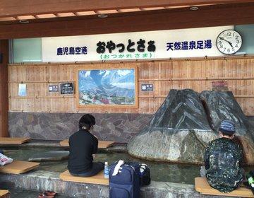 【なんと足湯もある】実は霧島市にある鹿児島空港で本場のさつま揚げと鹿児島料理と足湯を楽しむ!