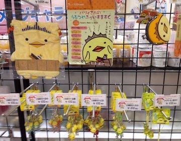 【香川】ゆるキャラがいっぱい!お遍路グッズ~四国の特産品まで!見ていておもしろい【四国ショップ88】