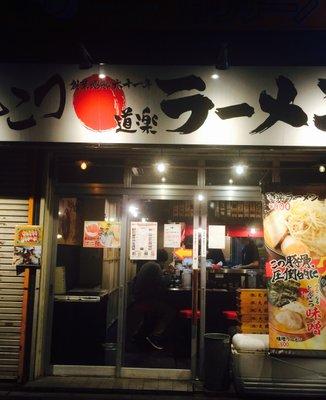 ラーメン道楽 蒲田店