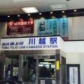 川越駅 (Kawagoe Sta.)