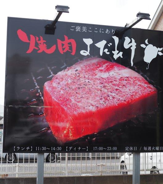 焼肉よだれ牛