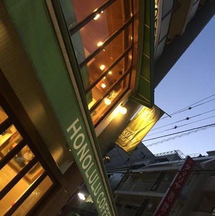 ホノルルコーヒー 麻布十番店