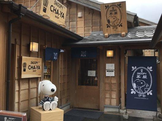 スヌーピー茶屋 伊勢店