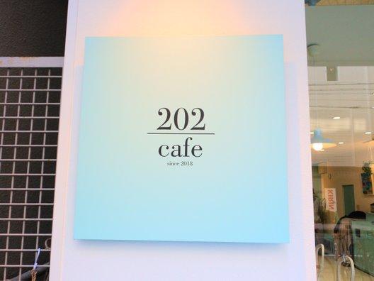 カフェ202