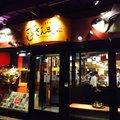 すしざんまい (Sushi Zanmai) 本店