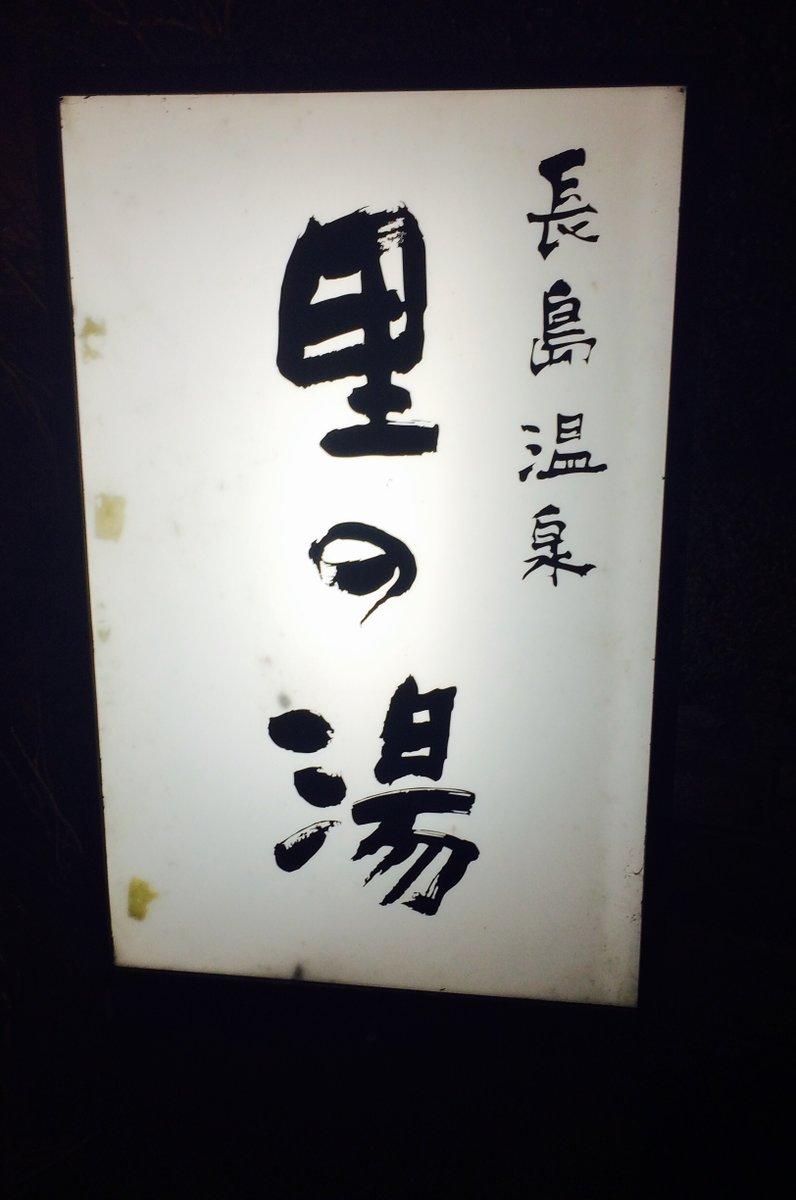 長島温泉 なばなの里 里の湯