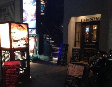 都内でカフェに迷ったらここ。レトロでゆったりできる「cafe SUNS」はランチもディナーにも最適!