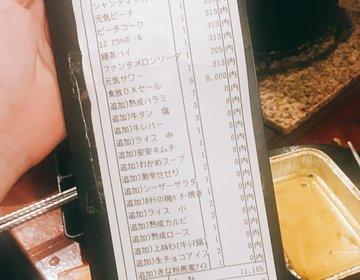 youtuber限定!?驚きの安さ「焼肉全品食べ放題90分税込1000円」に行ってきた。
