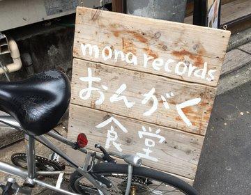 ケーキ付ランチが999円?!下北沢の個性的なカフェ【おんがく食堂】の激安ランチが最高
