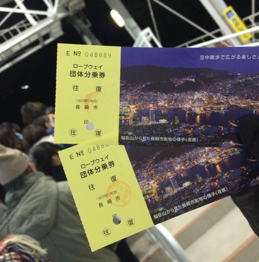 長崎ロープウェイ稲佐山駅