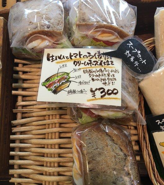 パン・ナガタ アクロス店(ナガタパン)