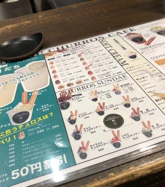 チュ チュ チュロス カフェ 徳島駅前店