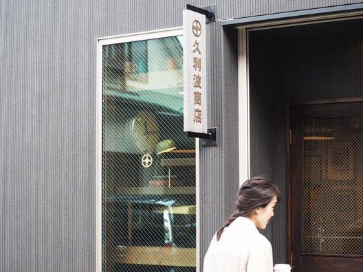 久利波商店