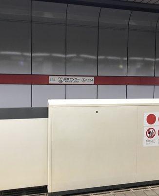 国際センター/名古屋市営バス