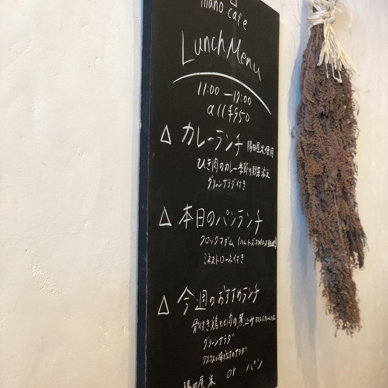 マノカフェ ヨー