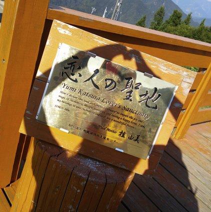 湯沢高原アルプの里