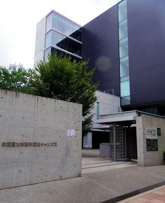 早稲田大学西早稲田キャンパス 西早稲田・正門受付