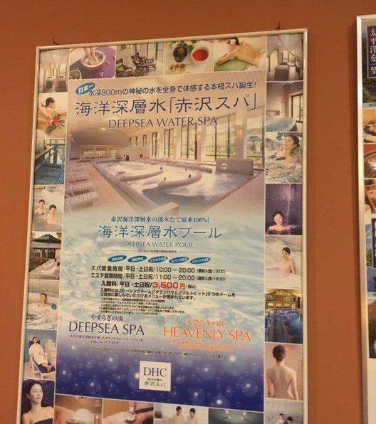 赤沢温泉ホテル
