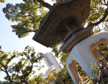 都会の中のオアシス〔神戸・三宮・相楽園〕非日常・日本庭園 自然に癒されリフレッシュ