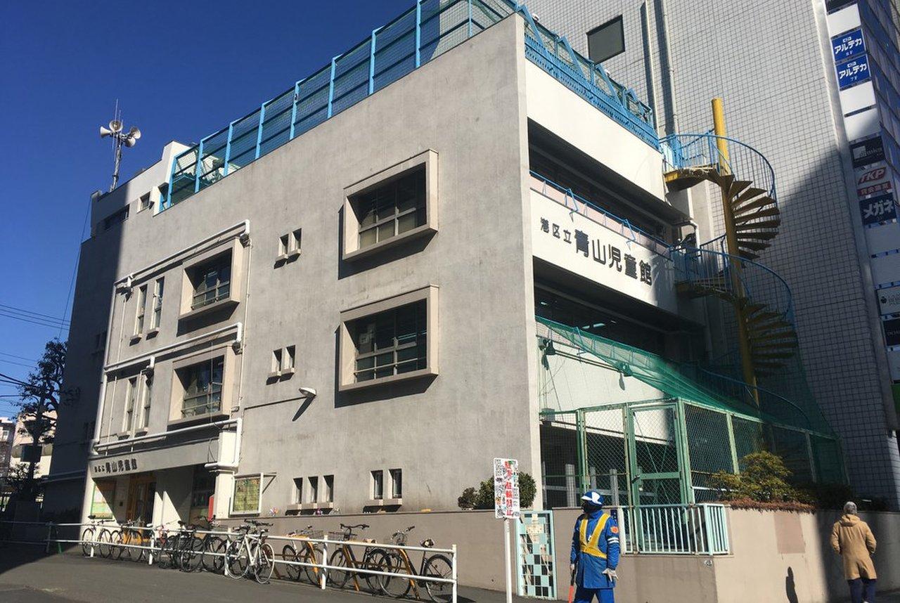 港区立青山児童館