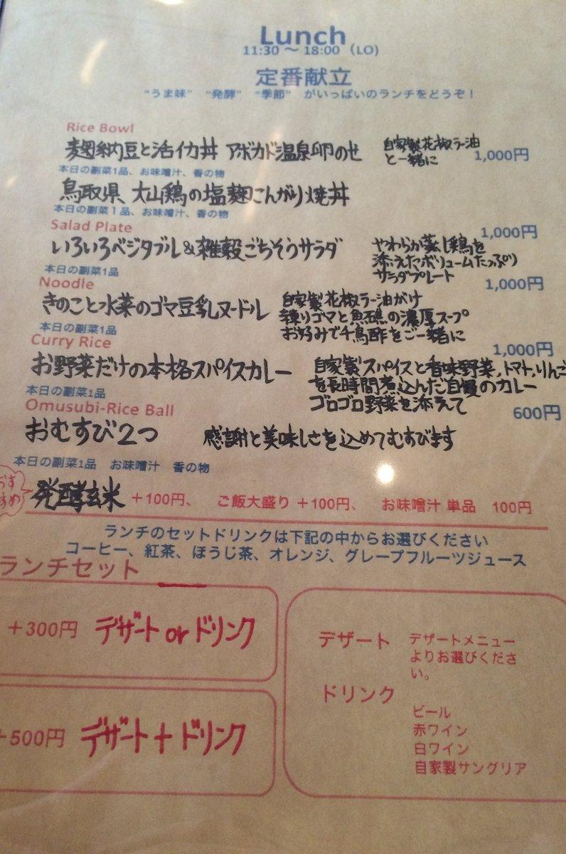 【閉店】オンジャパン カフェ