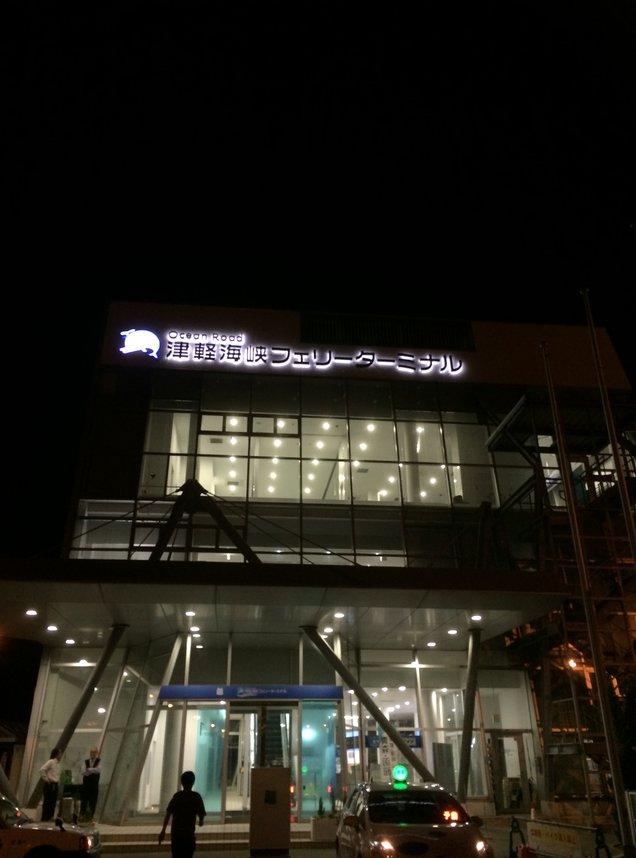 オリックスレンタカー津軽海峡フェリー青森ターミナルカウンター