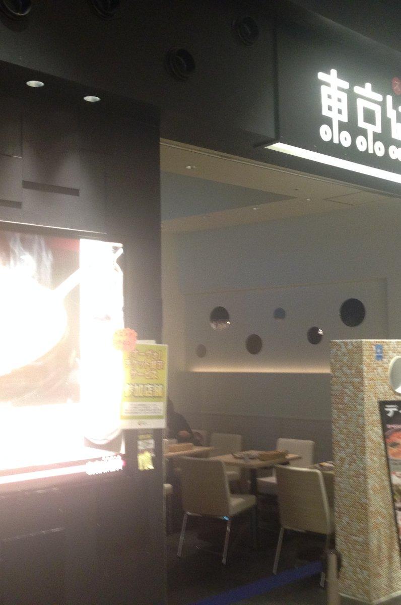 東京純豆腐 ダイバーシティ東京プラザ店