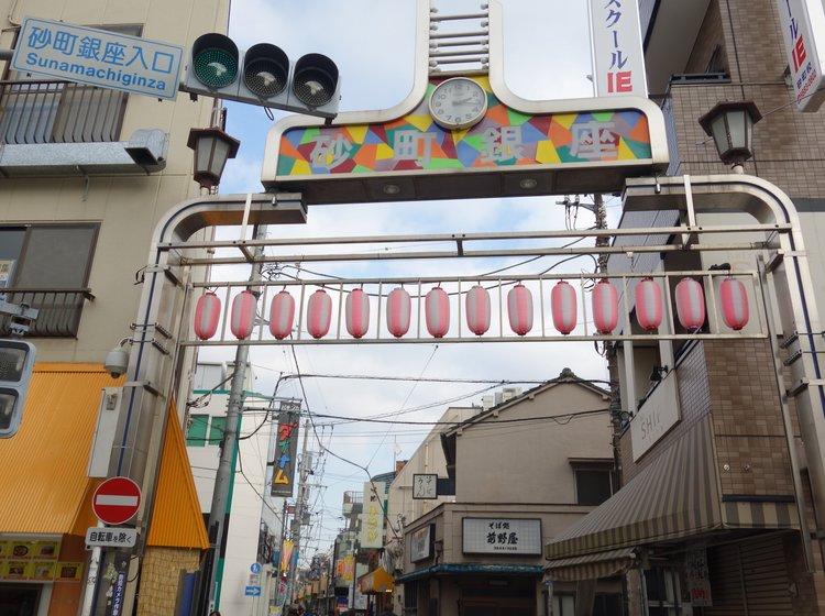 銀座 砂 街 町 商店