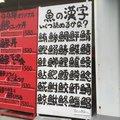 沼津駅 (Numazu Sta.)