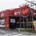 石焼らーめん 火山 インターパーク店